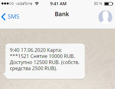 SMS рассылки клиентам
