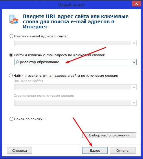 Где парсить email адреса