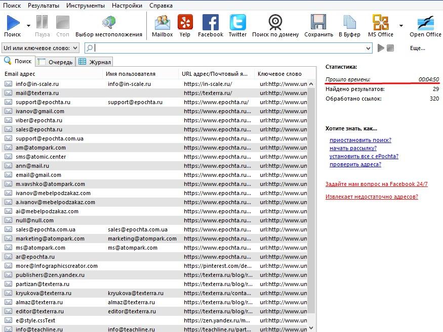 Где брать email адреса