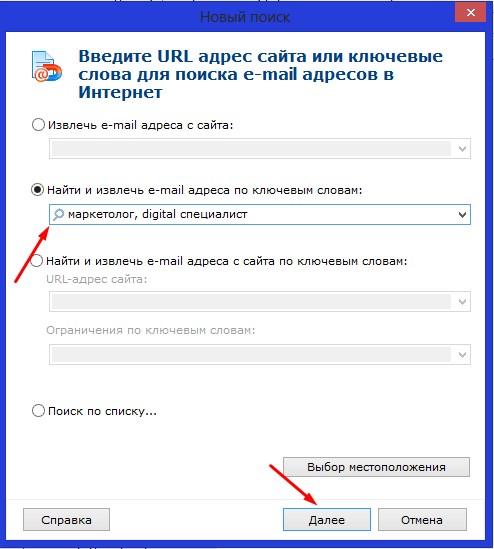 Где взять email адреса для рассылки