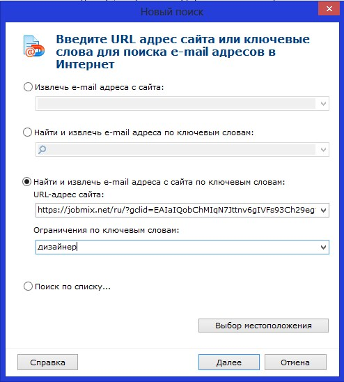 Где взять базу email