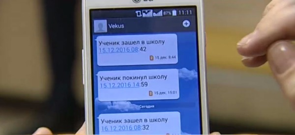Безопасность учеников с сервисом СМС рассылок