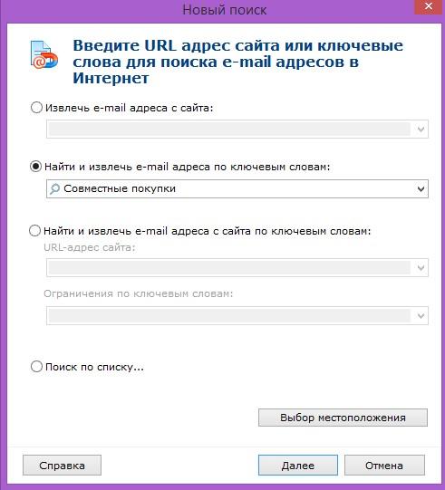 Список адресов электронной почты
