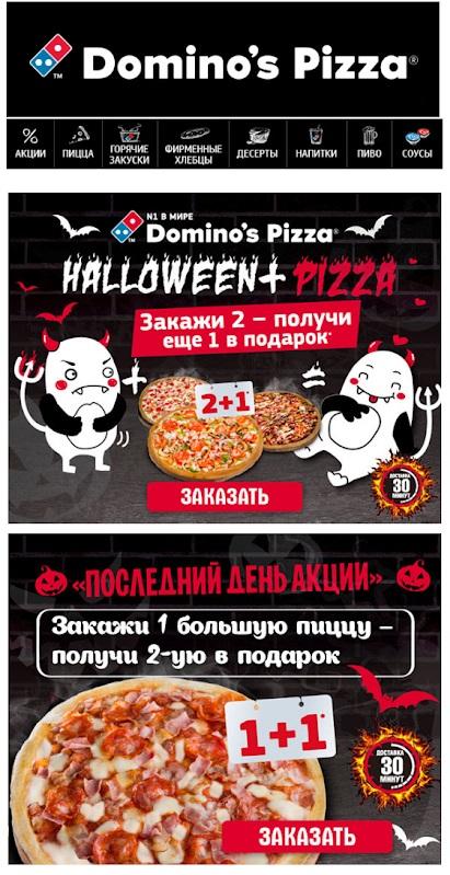 Email кампания к Хэллоуину