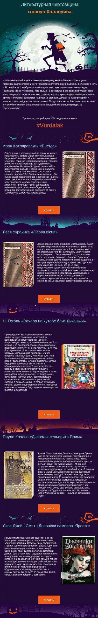 Email рассылка к Хэллоуину