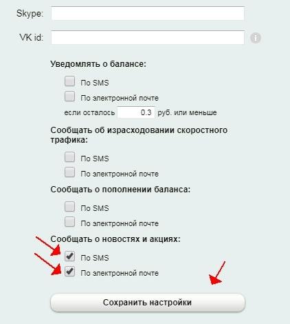 Сбор базы подписчиков