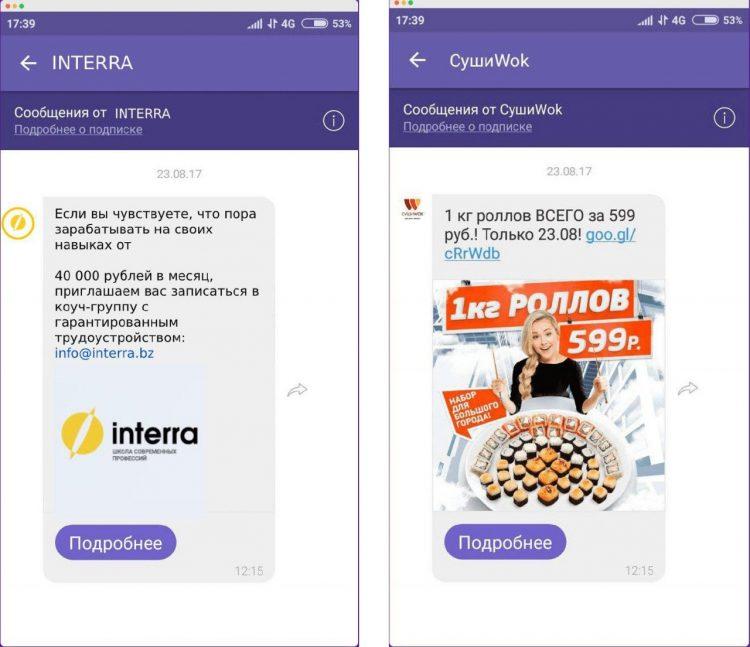 Пример омниканального маркетинга в Viber