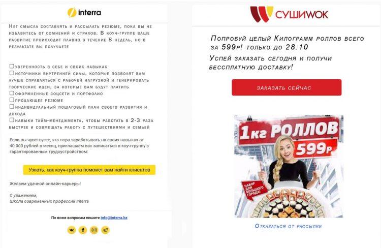 Пример омниканального маркетинга для рассылки e-mail