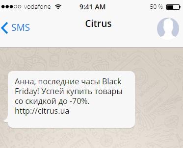 СМС к Черной Пятнице