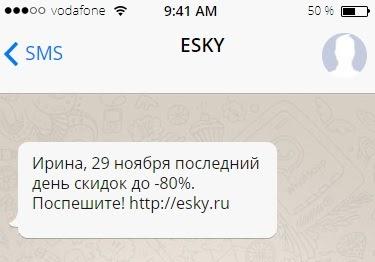 СМС рассылка на Черную Пятницу