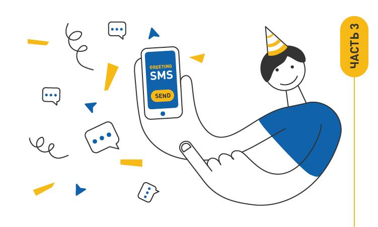 Как создать праздничную СМС рассылку. Часть Третья