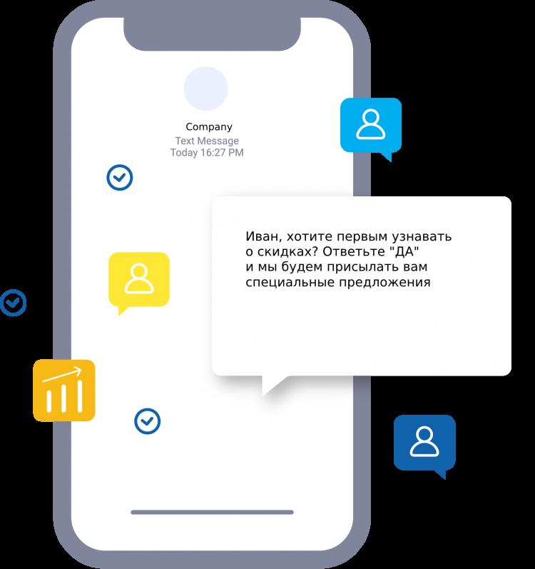СМС рассылка для прогрева базы