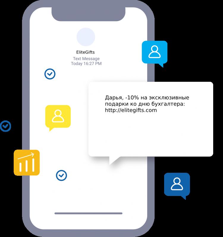 СМС рассылка на день бухгалтера