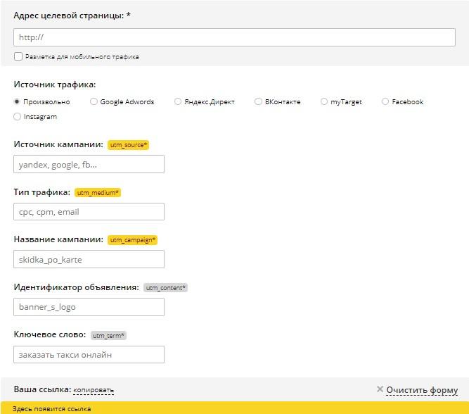 Отслеживание переходов по ссылкам в СМС