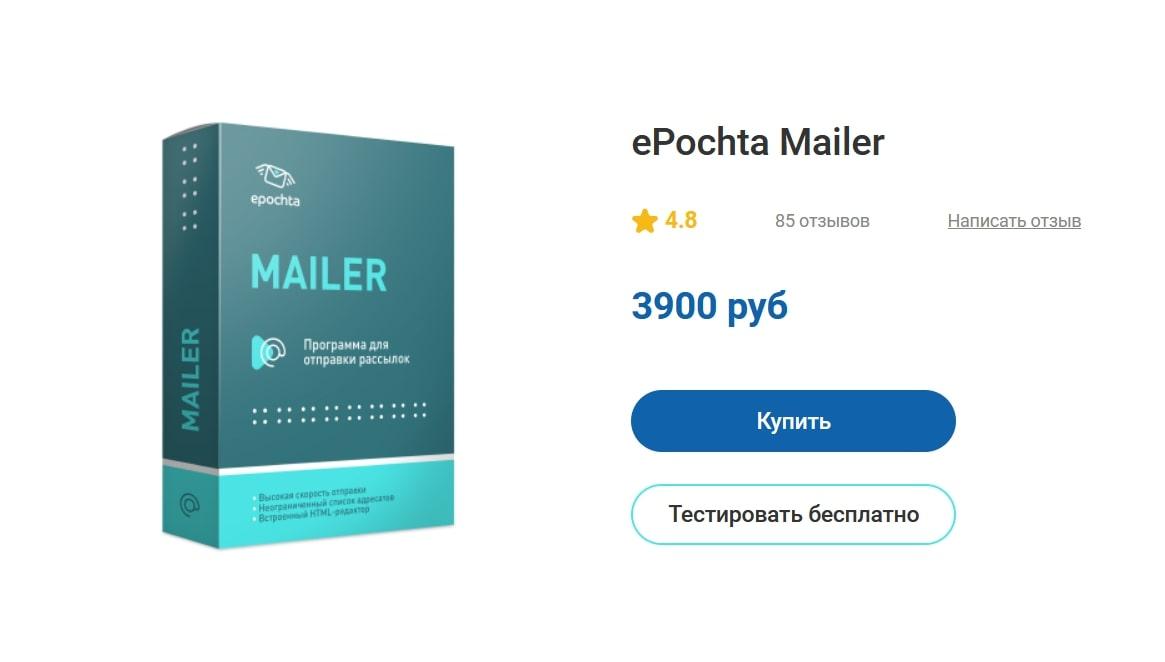 ePochta Mailer