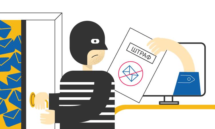 Email и закон: что такое штраф за спам-рассылку и как его избежать