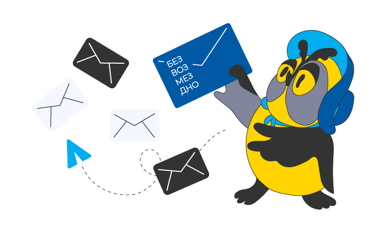Бесплатная email рассылка: как делать, преимущества и недостатки