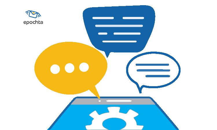 Интеграция СМС или умный сайт: Как автоматизировать общение с клиентом