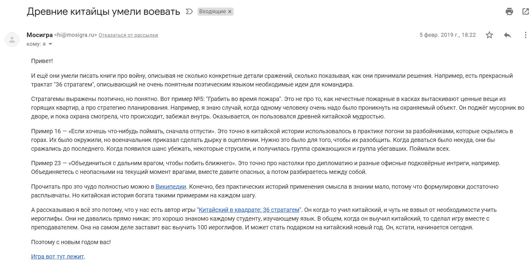 Пример имейл текстовое письмо без верстки