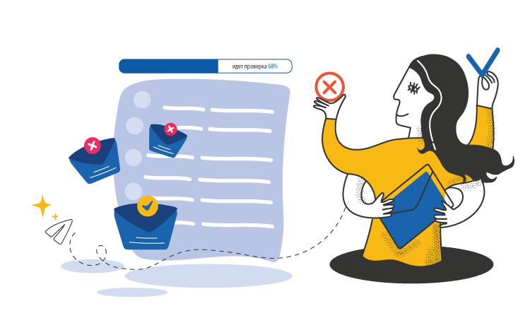 Семь раз проверь, один раз отправь: как узнать существует ли почта
